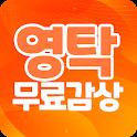 영탁 무료감상 - 영탁 히트곡 메들리 콘서트 방송영상 무료듣기 icon