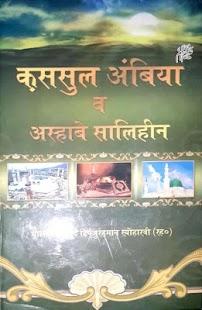क़सासुल अंबिया Kasasul Ambiya Hindi - náhled