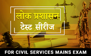 Public Administration Test Series Hindi Medium For UPSC Mains 2019