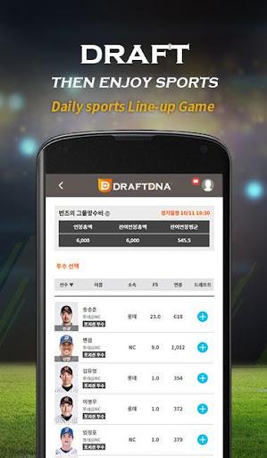 DraftDNA (ub4dcub798ud504ud2b8ub514uc5d4uc5d0uc774) 2.1 screenshots 3
