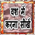 Vash me Karne ke 117 Upaay icon