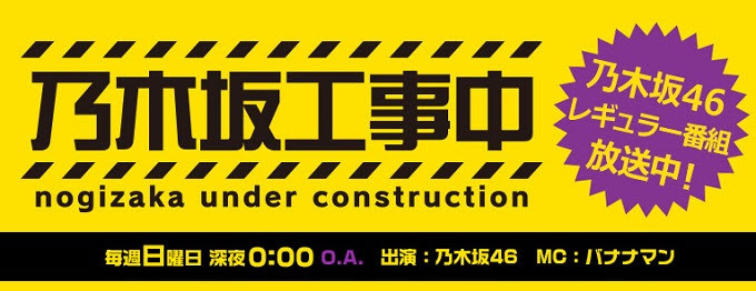 (TV-Variety)(720p) 乃木坂46 – 乃木坂工事中 Nogizaka Under Construction ep177 181014