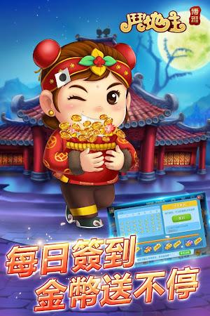 博雅鬥地主(支持癩子玩法) 6.2.1 screenshot 347726