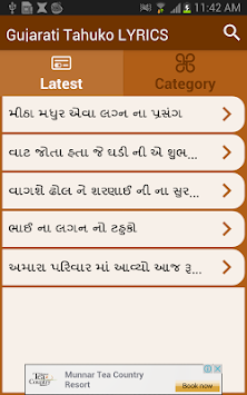 Gujarati Tahuko LYRICS APK screenshot thumbnail 2