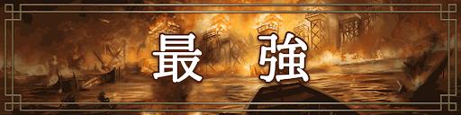 三国志大戦M_最強