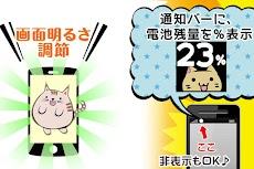ねこ集め 猫電池長持ちのおすすめ画像5