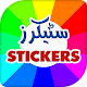 Urdu Arabic Stickers for WhatsApp APK