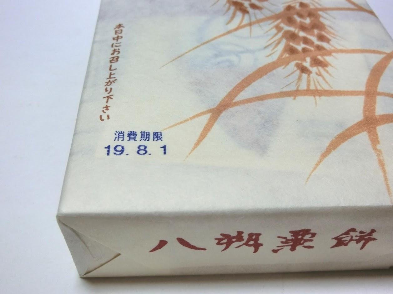 八朔粟餅の消費期限表示