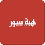 هبة سبور - Hibasport 1.0