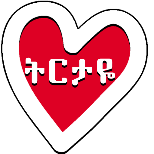 ትርታዬ - የፍቅር መልዕክቶች Amharic Love SMS - Ethiopia Android APK Download Free By Kabo Dynamics