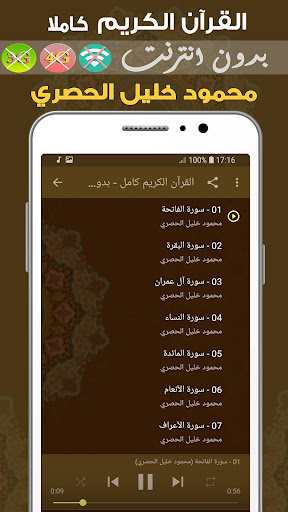 Al Hussary Quran MP3 Offline 2.0 screenshots 2