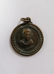 เหรียญกลมหลวงพ่อเกษม ปี 2517 รุ่นศาลากลาง เนื้อทองแดง สุสานไตรลักษณ์ จ.ลำปาง