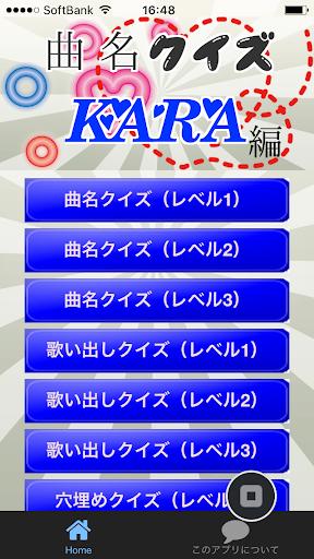 曲名クイズKARA編 ~歌詞の歌い出しが学べる無料アプリ~