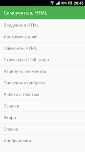 Самоучитель HTML (Unreleased)- screenshot thumbnail