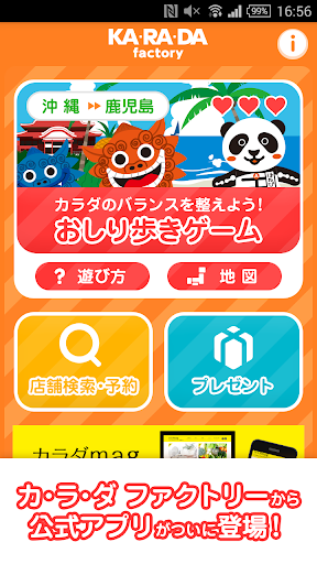 整体×骨盤 カ・ラ・ダ ファクトリー公式アプリ