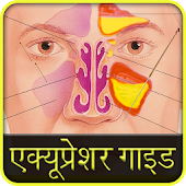 Acupressure Guide in Hindi