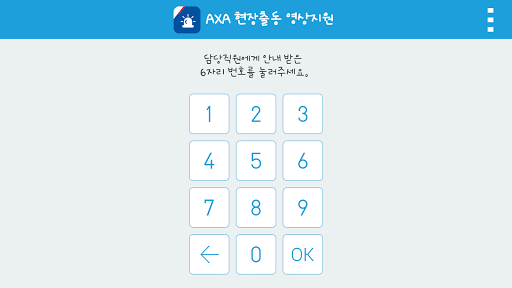 AXA 현장출동 영상지원 서비스