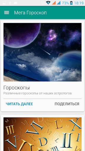 Мега Гороскоп