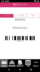 Download あやべクリニック For PC Windows and Mac apk screenshot 2
