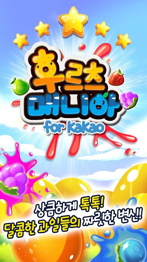 후르츠매니아 for Kakao- screenshot