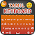 Tamil Keyboard file APK Free for PC, smart TV Download