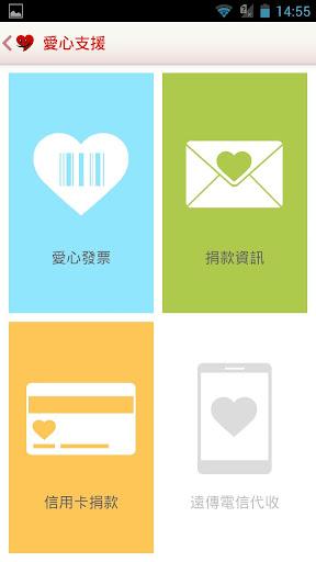 玩社交App 華山基金會免費 APP試玩