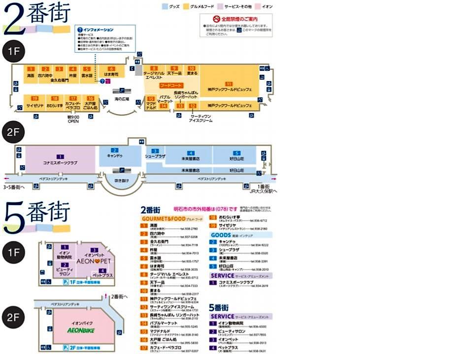 A143.【明石】2&5番街1-2階フロアガイド 170114版.jpg