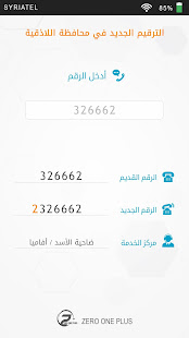 App New Number APK for Windows Phone