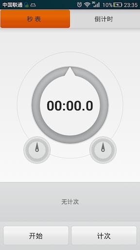 玩免費工具APP|下載秒表计时器 app不用錢|硬是要APP