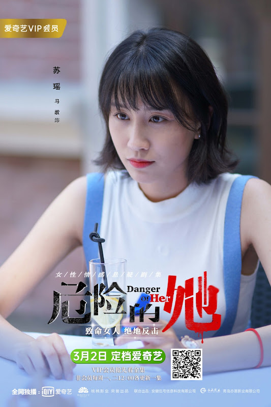 Danger of Her China Web Drama