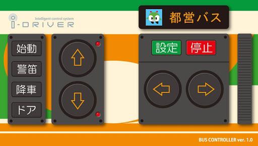ポケットランナー都営バス・アイドライバー
