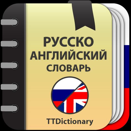 Русско-Английский и Англо-Русский офлайн словарь APK
