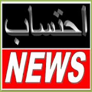 Ehtesab News in Urdu
