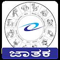 Horoscope in Kannada