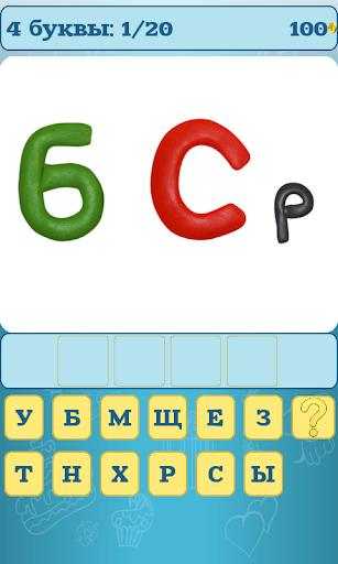 【免費拼字App】Ребусы: угадай слово-APP點子