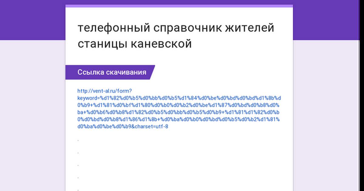 Адресный Справочник Жителей Алматы