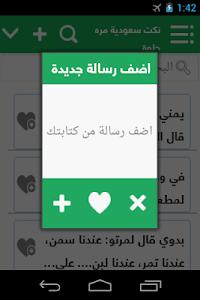 نكت سعودية مره حلوة screenshot 2