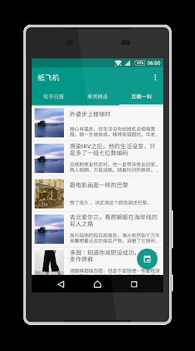 免費下載新聞APP|知乎小报 app開箱文|APP開箱王