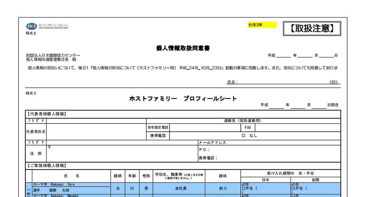 【台湾3陣】HF_プロフィールシート.pdf