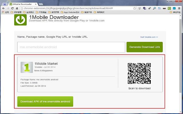 1Mobile Downloader