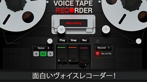 ボイスのテープレコーダー