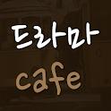 드라마카페-드라마다시보기 애니메이션 무료보기 실시간tv icon