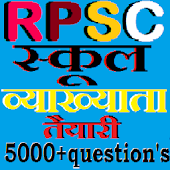 RPSC Lacturer Exam Preparation GK in Hindi