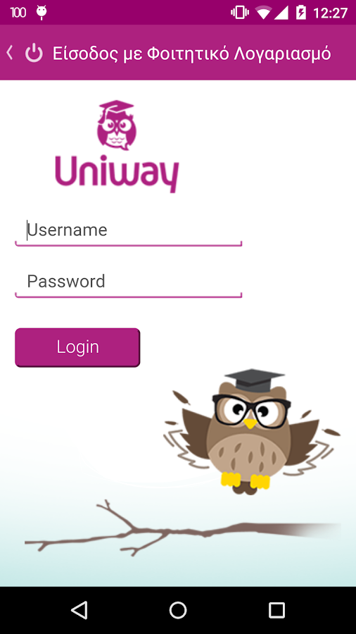Uniway - στιγμιότυπο οθόνης
