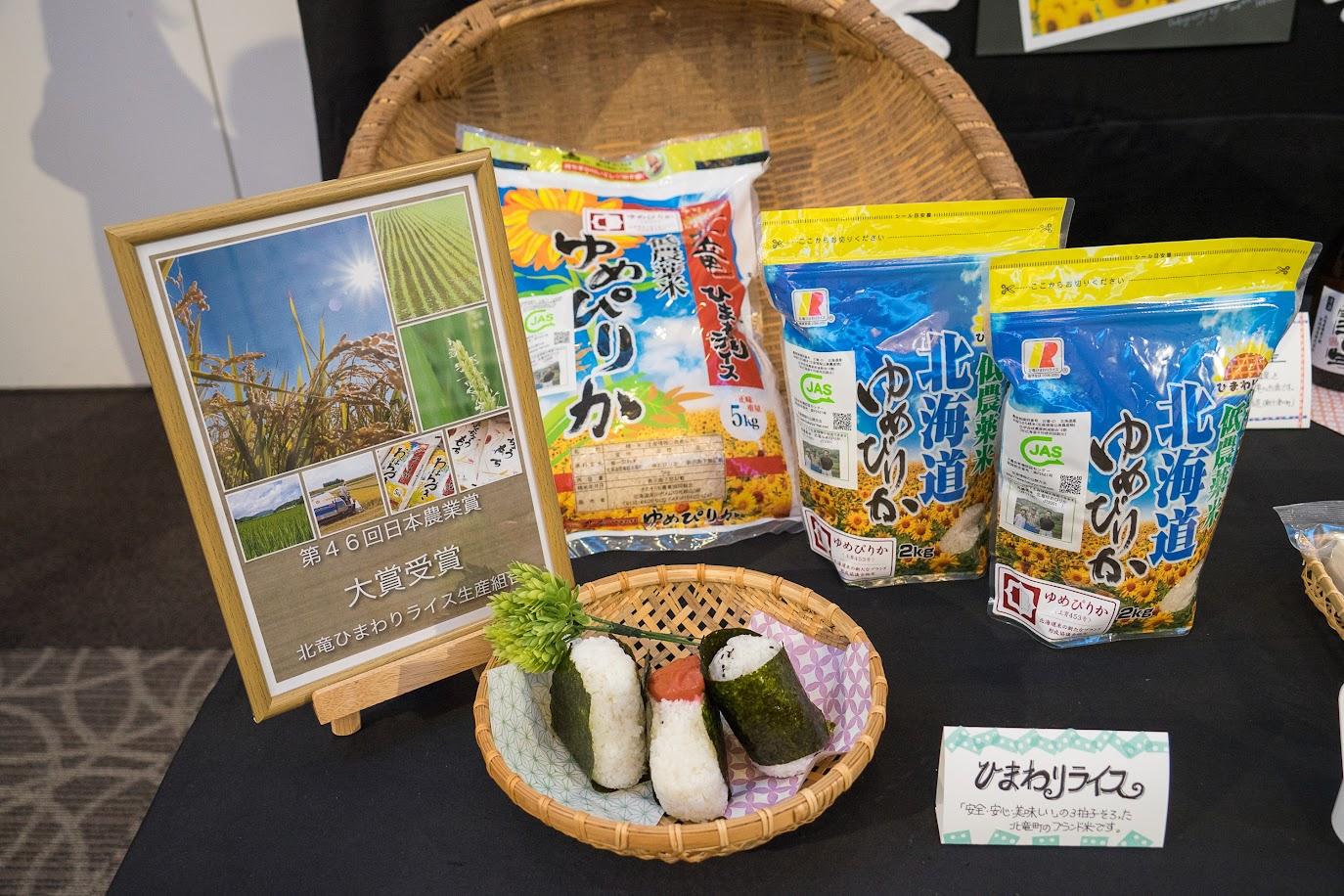 第46回日本農業賞大賞受賞「北竜ひまわり生産組合」のひまわりライス