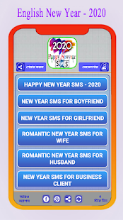 Download নিউ ইয়ার এসএমএস 2020 ~ Happy new year sms 2020 For PC Windows and Mac apk screenshot 1