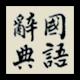 國語辭典 - 教育部重編國語辭典修訂本 apk
