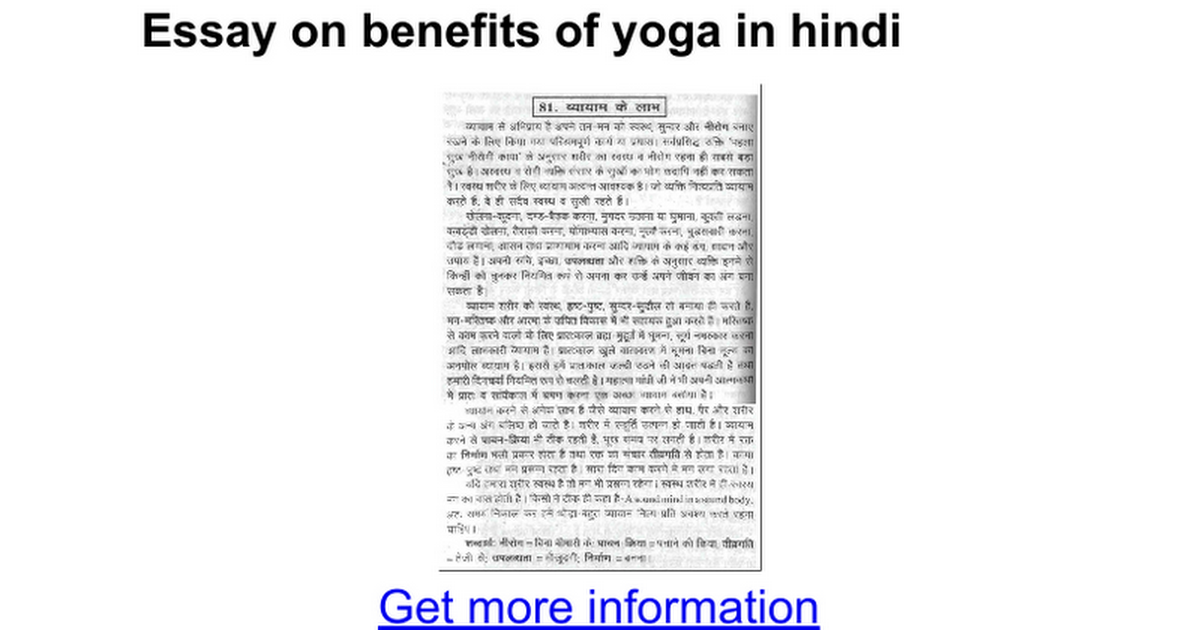 essay on benefits of yoga in hindi google docs