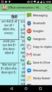 Hindi english vartalap - náhled