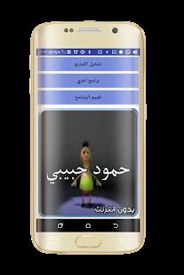 اغنية حمود حبيبي حمود الجديدة - náhled
